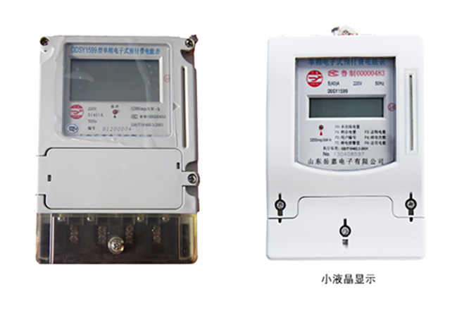 DDSY1599型单相电子式预付费电能表(485联网远传控制型)